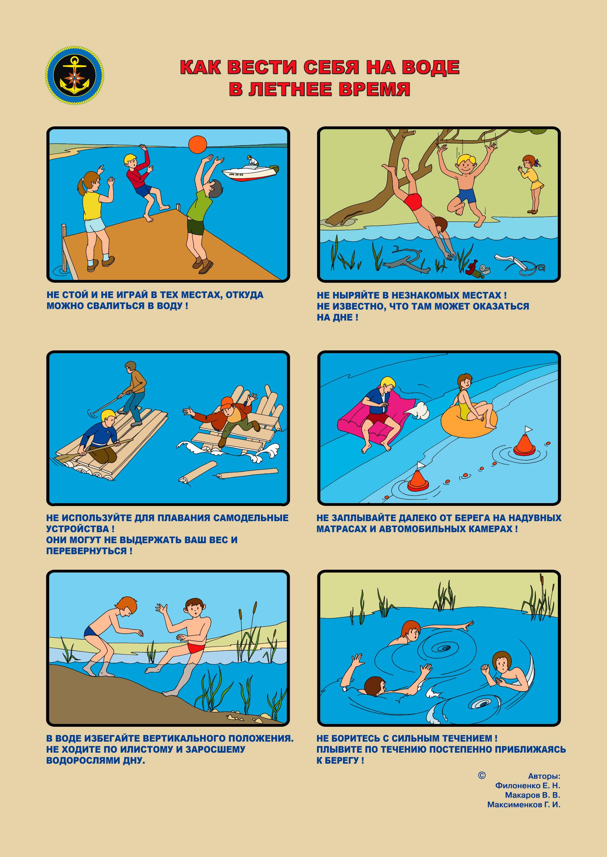 Безопасность на воде - Официальный сайт города Норильска